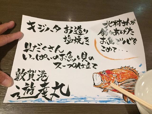 20170923敦賀_170926_0032.jpg