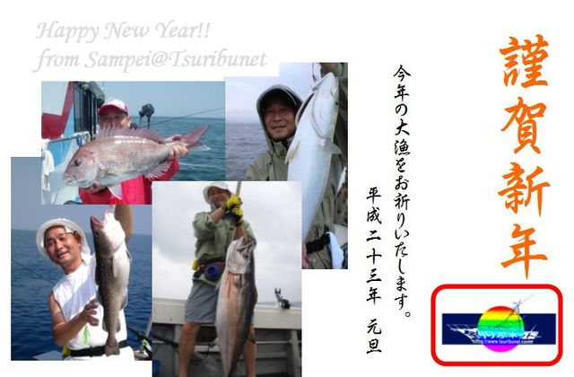 2011_tsuri